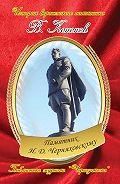 Валерий Кононов -Памятник И. Д. Черняховскому