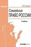 Л. Ю. Грудцына -Семейное право России
