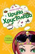 Ирина Хрусталева -В постели с мушкетером