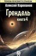 Алексей Корепанов -Грендель