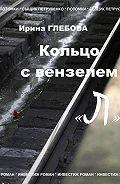Ирина Глебова - Кольцо с вензелем «Л»
