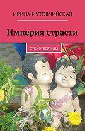Ирина Мутовчийская -Империя страсти