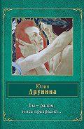 Юлия Друнина - Ты – рядом, и все прекрасно… (сборник)