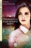 Елена Березовская -Принцесса радужного мира