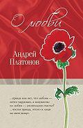 Андрей Платонов - Потомки солнца
