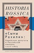 Ольга Минкина -«Сыны Рахили». Еврейские депутаты в Российской империи. 1772–1825