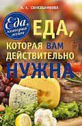 А. А. Синельникова -Еда, которая Вам действительно нужна
