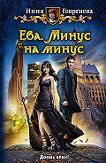 Инна Александровна Георгиева -Ева. Минус на минус