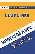 Коллектив авторов -Краткий курс по статистике