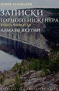 Юрий Запевалов -Алмазы Якутии