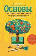 Митч Мейерсон -Основы интернет-маркетинга. Все, что нужно знать, чтобы открыть свой магазин в интернете