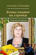 Наталья Степанова -Буквы падают на строчки. поэтический сборник
