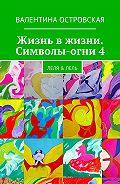 Валентина Островская -Жизнь вжизни. Символы-огни4