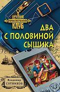 Владимир Сотников - Два с половиной сыщика