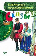 Павел Бажов -Сказы