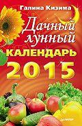 Галина Кизима -Дачный лунный календарь на 2015 год