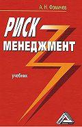 Андрей Фомичев -Риск-менеджмент