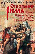 Анатолий Фоменко -Основание Рима