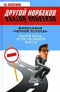М. Норбеков -Философия «черной полосы». Ищите вход, если не нашли выход
