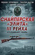 Бруно Сюткус -Снайперская «элита» III Рейха. Откровения убийц (сборник)