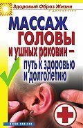 С. О. Ермакова - Массаж головы и ушных раковин – путь к здоровью и долголетию