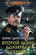 Борис Царегородцев - Второй шанс адмирала Бахирева