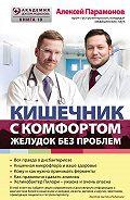 Александр Парамонов -Кишечник с комфортом, желудок без проблем