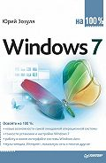 Юрий Зозуля -Windows 7 на 100%