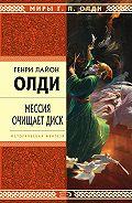 Генри Лайон Олди -Мессия очищает диск