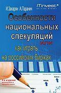 Иван Ованесович Закарян -Особенности национальных спекуляций, или Как играть на российских биржах