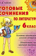 Ольга Ушакова - Готовые сочинения по литературе. 6класс