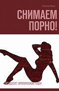 Ноэми Норд -Снимаем порно! Пятьдесят эротических сцен
