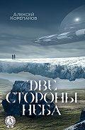 Алексей Корепанов -Две стороны неба