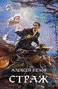 Алексей Юрьевич Пехов -Страж