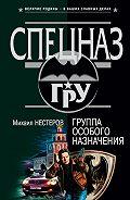 Михаил Нестеров -Группа особого назначения