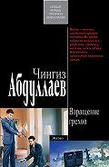 Чингиз Абдуллаев -Взращение грехов