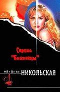 Наталья Никольская -Ближе к телу