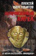 Алексей Шерстобитов -Неприкаяный ангел