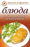 Ксения Сергеевна Якубовская - Блюда из баклажанов и кабачков