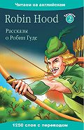 Бани Чаудхари - Robin Hood / Рассказы о Робин Гуде