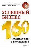 Алексей Толкачев -Успешный бизнес. 160 практических рекомендаций
