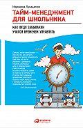 Марианна Лукашенко -Тайм-менеджмент для школьника. Как Федя Забывакин учился временем управлять