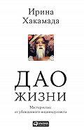 Ирина Хакамада -Дао жизни: Мастер-класс от убежденного индивидуалиста