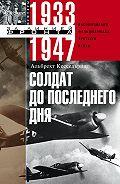 Альбрехт Кессельринг - Солдат до последнего дня. Воспоминания фельдмаршала Третьего рейха. 1933-1947