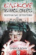 Олекса Доніч -Еліксир вічної смерті
