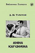 Лев Толстой, А. В. Голубева, А. Максимова, Д. Шаманский - Анна Каренина