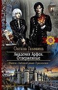 Оксана Головина -Академия Арфен. Отверженные