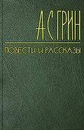 Александр Грин - Петух