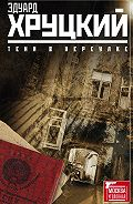 Эдуард Хруцкий -Тени в переулке (сборник)
