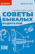 Сборник -Советы бывалых водителей. Выпуск № 4